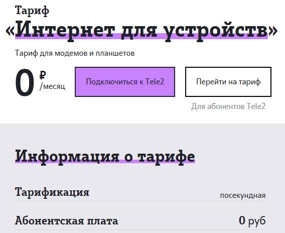 тарифы теле2 саратов интернет для устройств
