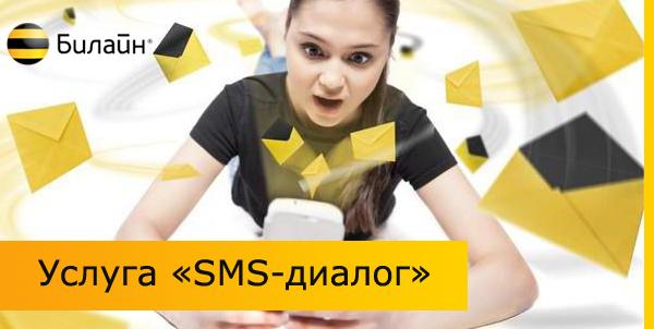 описание билайн услуги смс диалог