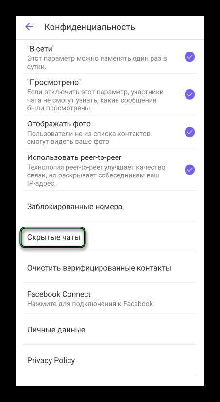 Пункт Скрытые чаты в настройках мессенджера Viber