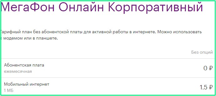 мегафон онлайн корпоративный для красноярского края