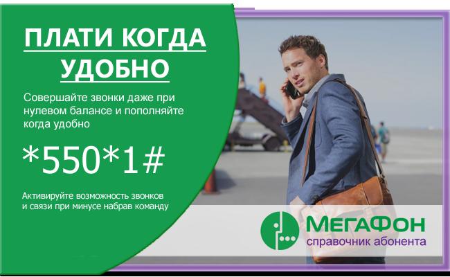 описание опции предоставления лимита на мегафоне