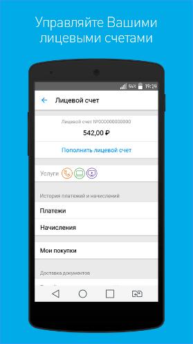 управление счетами через приложение мои ростелеком