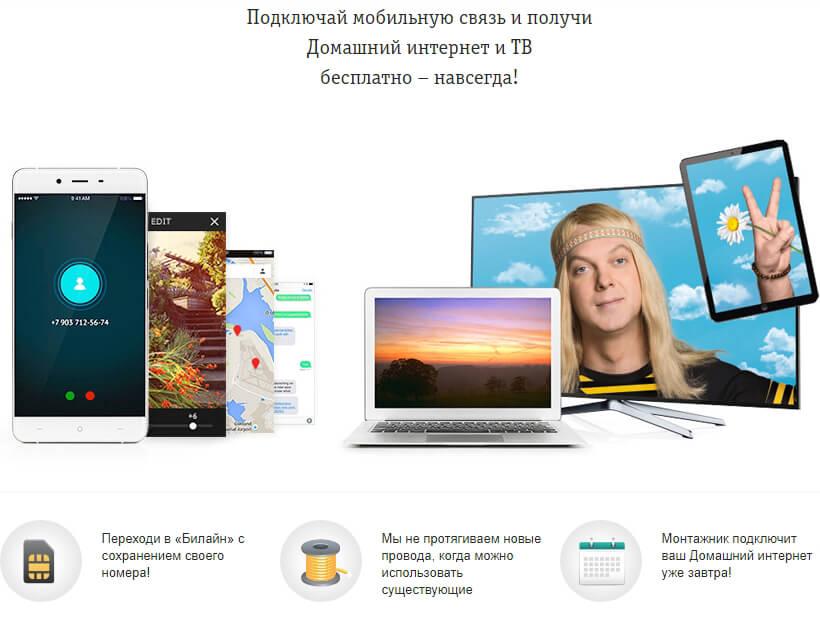 Все в одном связь + интернет + ТВ для Екатеринбурга от Билайна