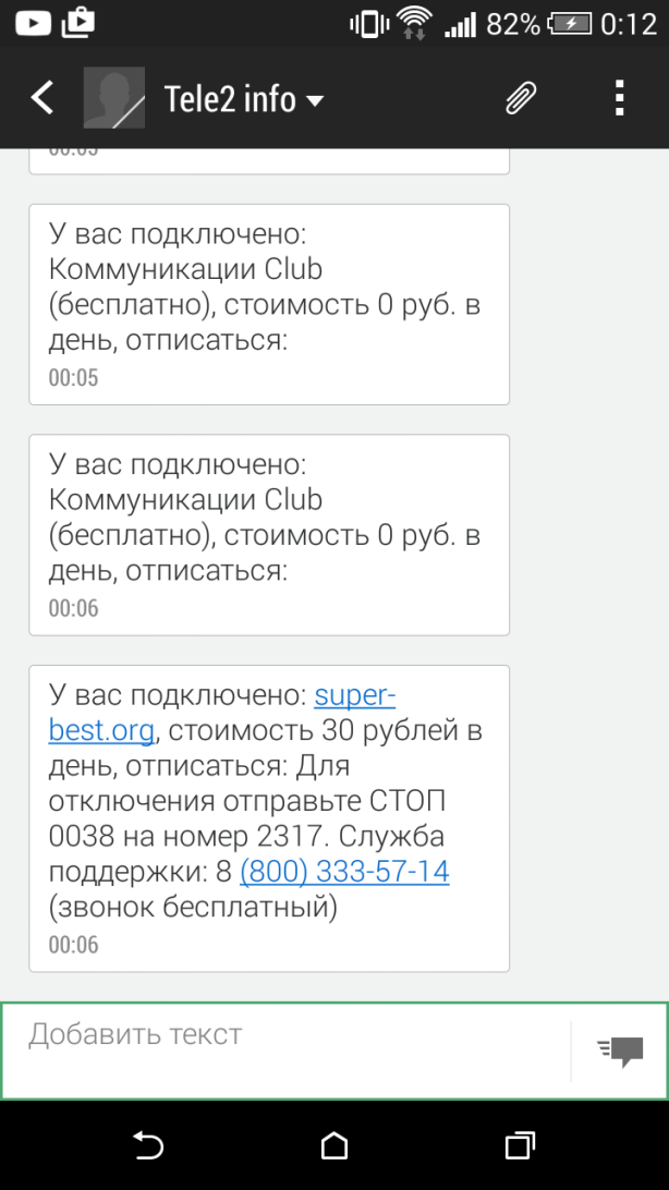 коммуникации club теле2 как подключить