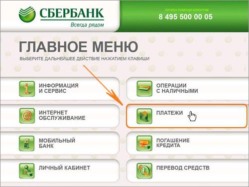 оплата МТС банковской картой банкомат 2