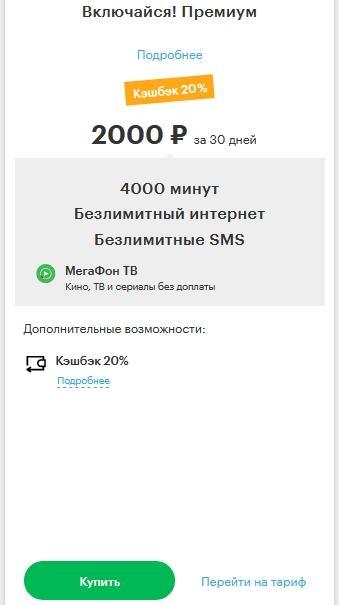 Описание тарифов для Кирова и области в 2021 году от Мегафона