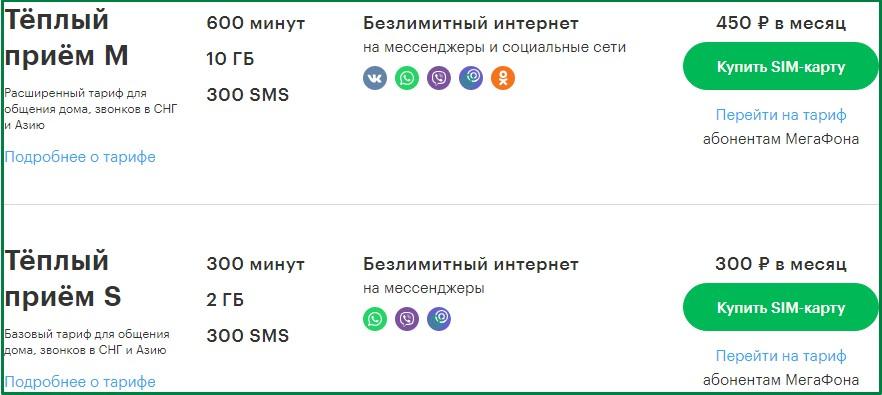 теплый прием линейка тарифов мегафон для татарстана