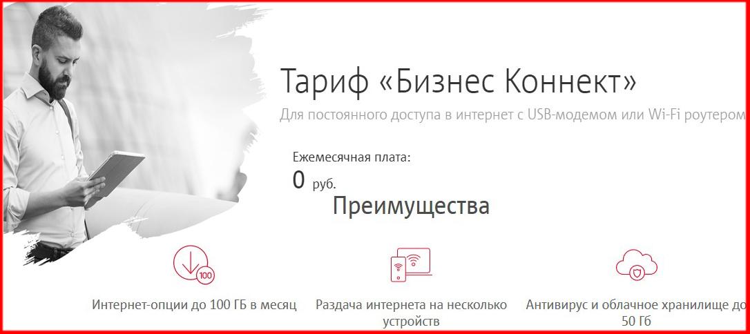 бизнес коннект тариф мтс в ярославле