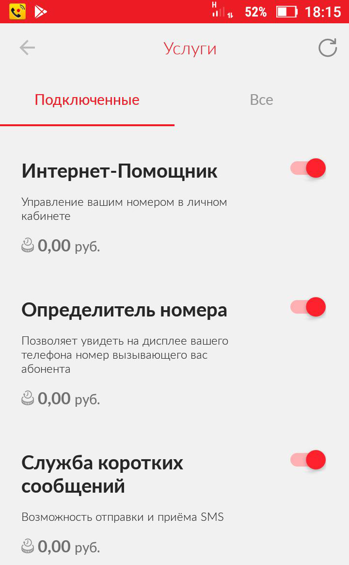 мтс тариф базовый список услуг