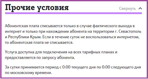 условия тарифов в Крыму в 2020