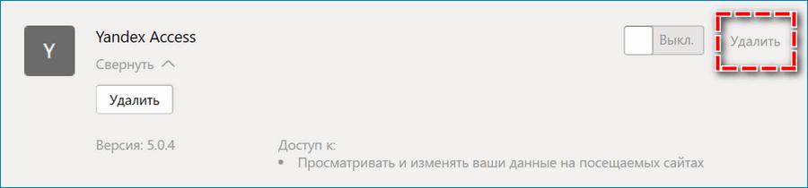 Удалить Yandex Access
