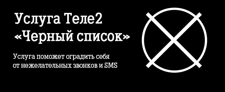 теле2 черный список
