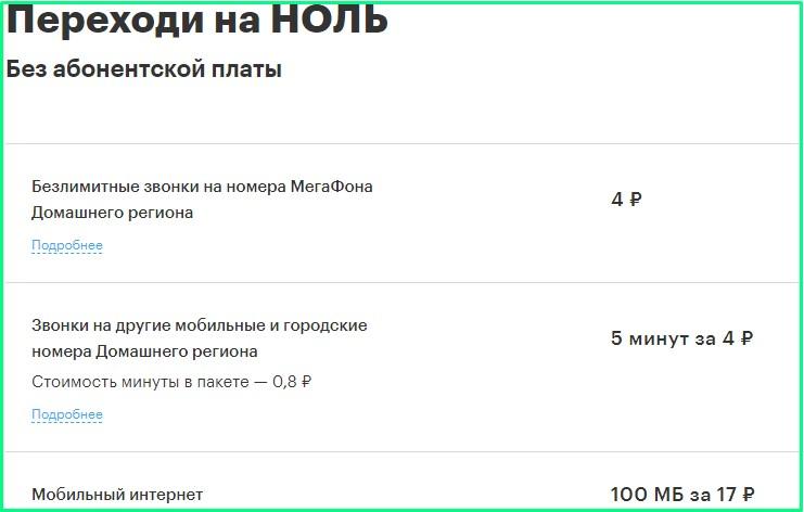 тарифы мегафон в красноярском крае - переходи на ноль