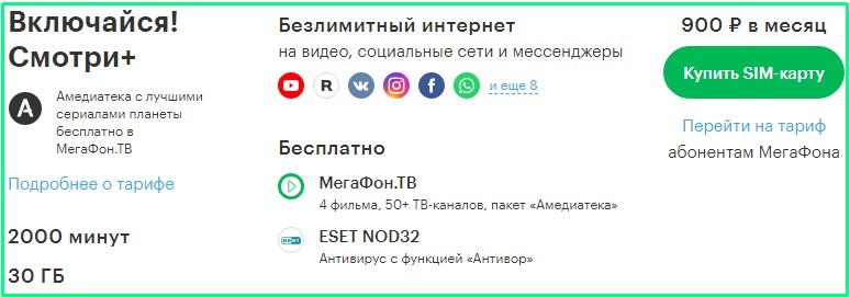 включайся смотри плюс от мегафон в новосибирске
