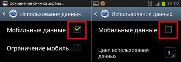 отключить передачу данных на мобильном билайн