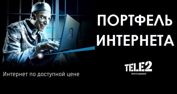 услуга портфель интернета теле2