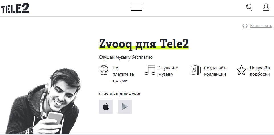 zvooq для tele2 подключение