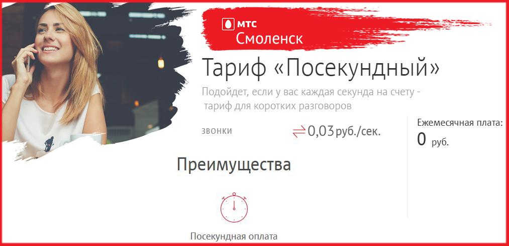 мтс тариф посекундный - смоленск