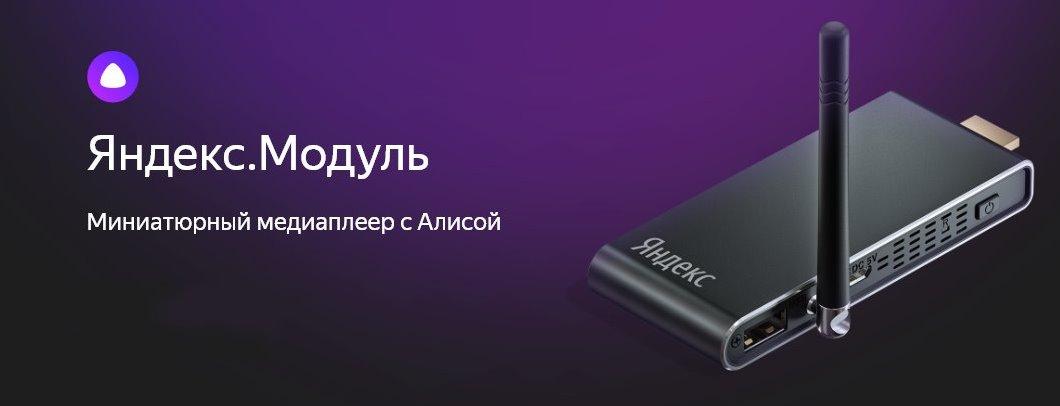 Яндекс.Модуль: обзор медиаплеера с Алисой