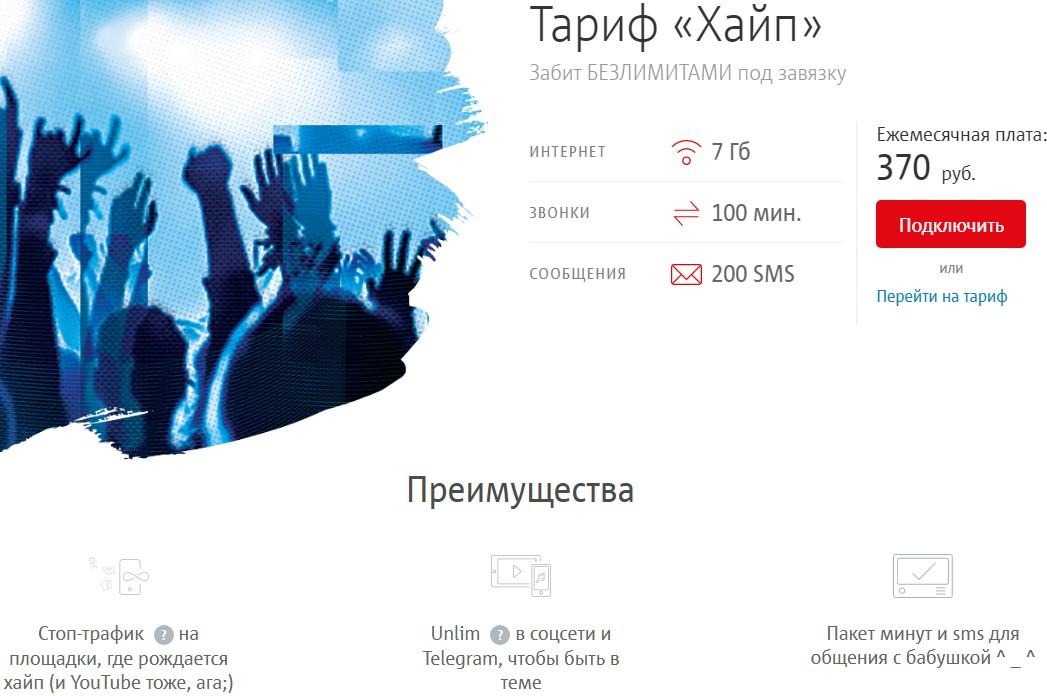 мтс тарифы ростовская область хайп