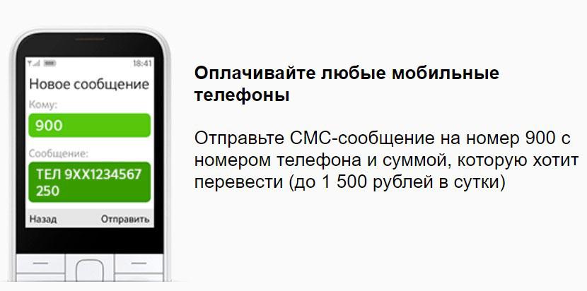 оплата мтс банковской картой смс