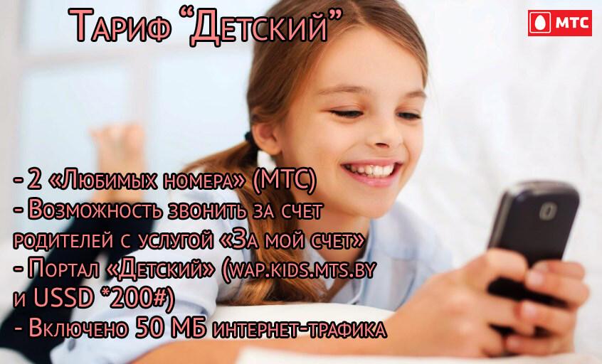 тарифы мтс в беларуси детский