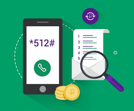 узнать последние расходы на мегафоне