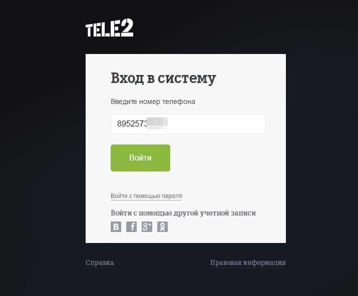 смс на теле2 бесплатно личный кабинет