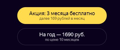 Сколько стоит подписка на Яндекс.Музыку на месяц или год?