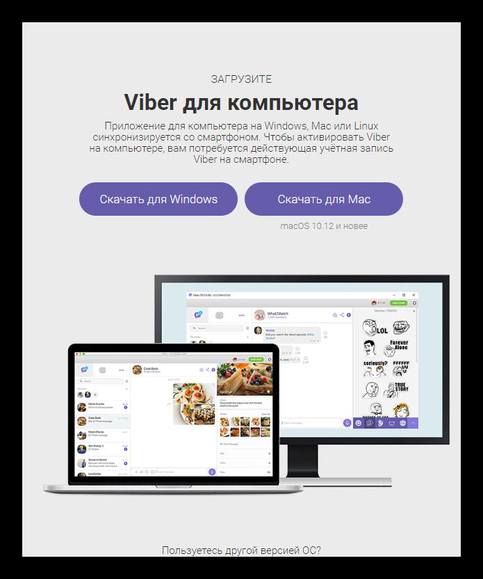 Выбор версии Viber для загрузки