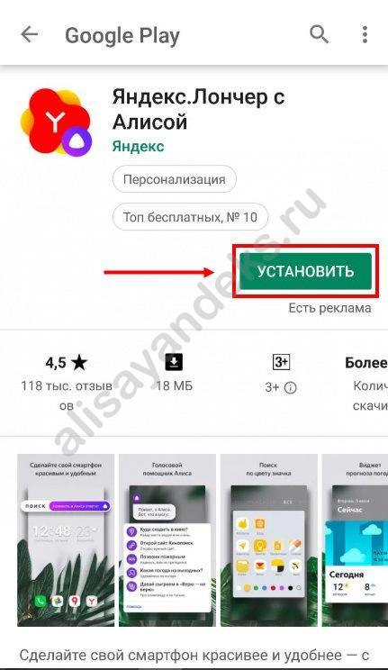 Что такое Яндекс.Лаунчер с Алисой