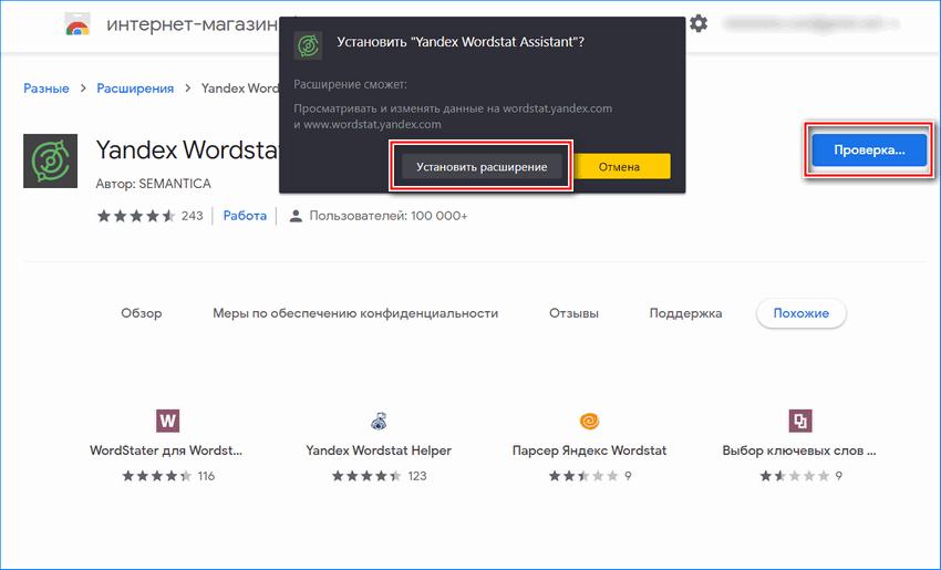 Установка Yandex Wordstat Assistant в Яндекс браузер