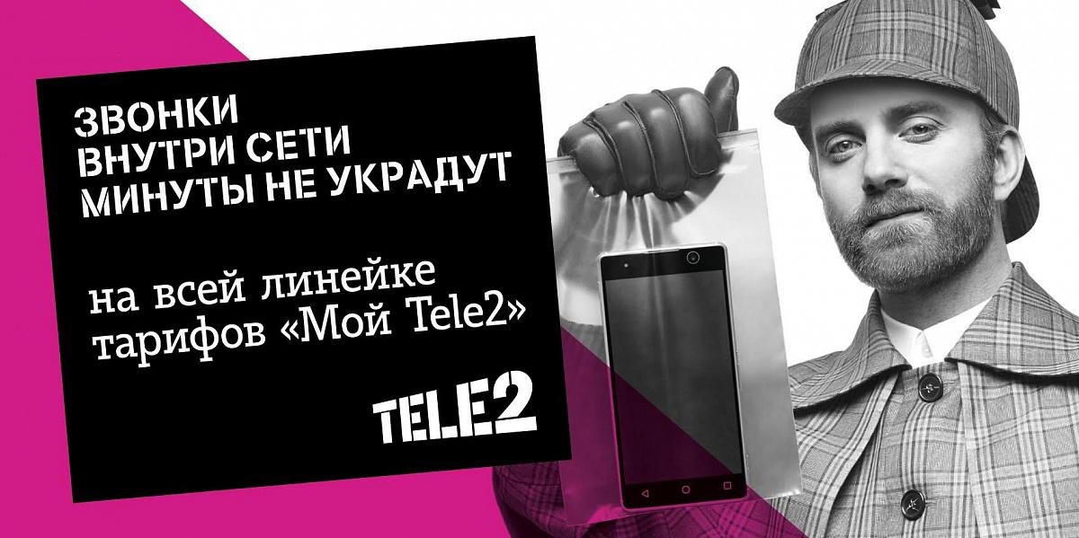 звонки с теле2 на теле2
