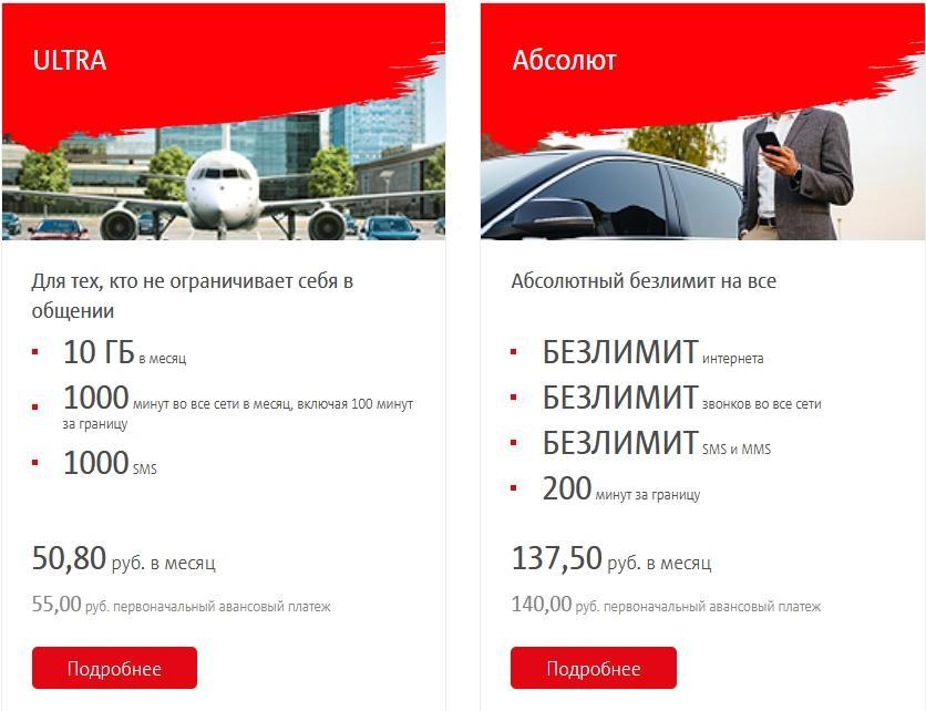 Обзор тарифов в 2021 году от МТС для Республики Беларусь