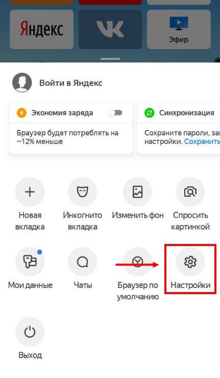 История браузера Яндекс на телефоне: просмотр и удаление