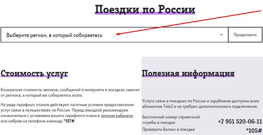теле2 роуминг по россии цена