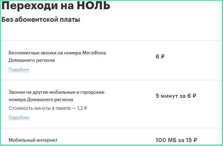 переходи на ноль от мегафон для ульяновска