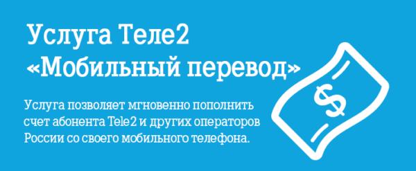поделиться трафиком на теле2 мобильный перевод