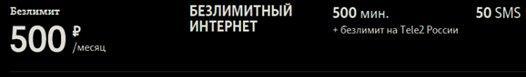 Обзор тарифов Теле2 в Ростове и области