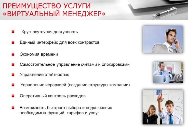 виртуальный менеджер мтс функции