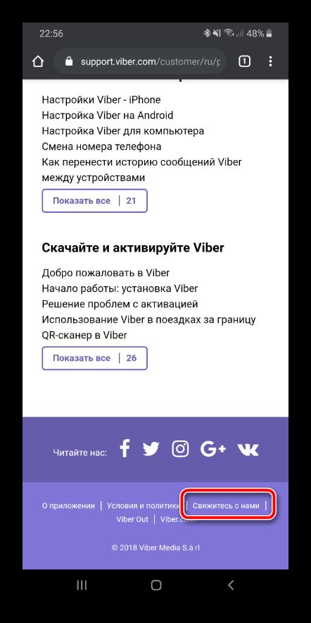 Ссылка связаться с поддержкой Viber