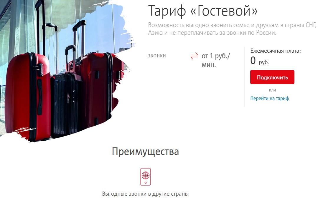 мтс тарифы ростовская область гостевой