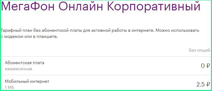 мегафон онлайн корпоративный для перми