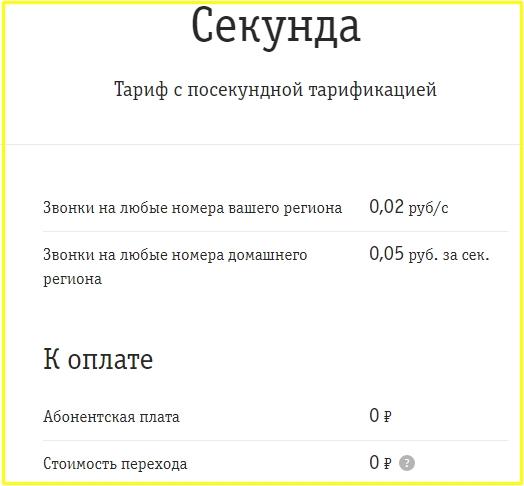секунда от билайн для оренбургской области