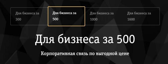 тарифы для бизнеса в белгороде от билайна