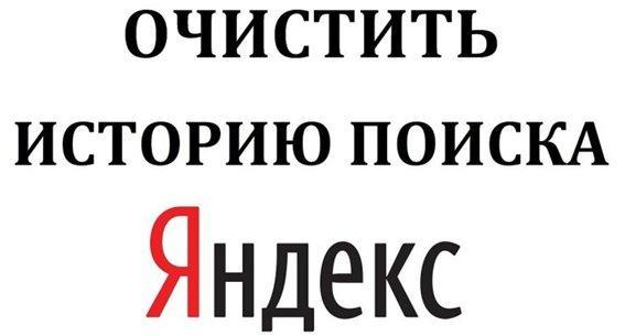 Как очистить историю поиска в Яндексе на телефоне