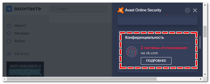 Системы отслеживания Avast в Google Chrome