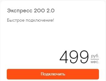 Тарифы Ростелеком на домашний интернет и ТВ в 2019 году