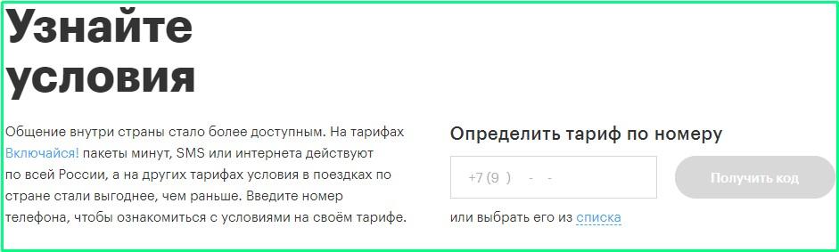 условия роуминга для россии на мегафоне