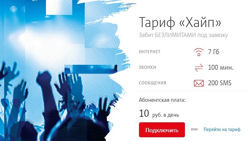 мтс тарифы иркутск хайп